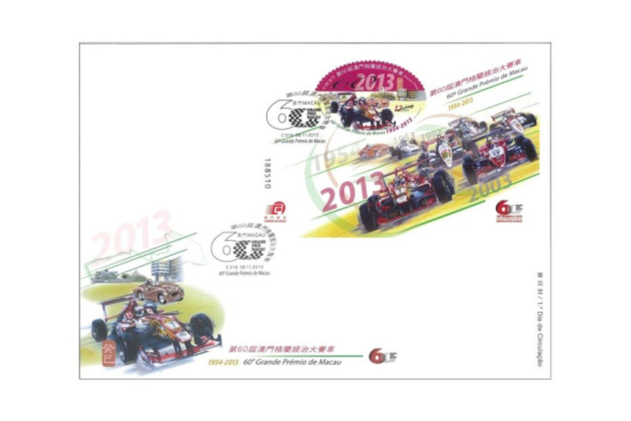 Macau GP Stamp